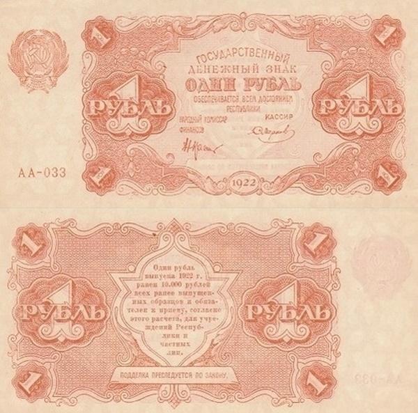 Emisiunea 1922 - 1 Rublă (ГОСУДАРСТВЕННЫЙ ДЕНЕЖНЫЙ ЗНАК)