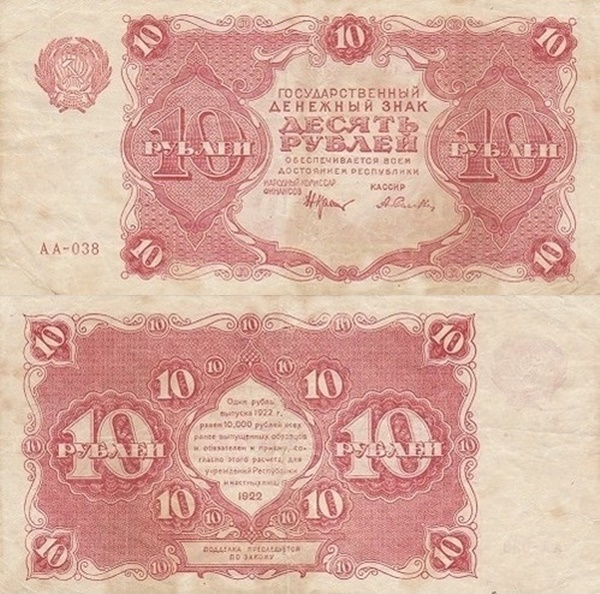 1922 Issue - 10 Rubles (ГОСУДАРСТВЕННЫЙ ДЕНЕЖНЫЙ ЗНАК - State Currency Note)
