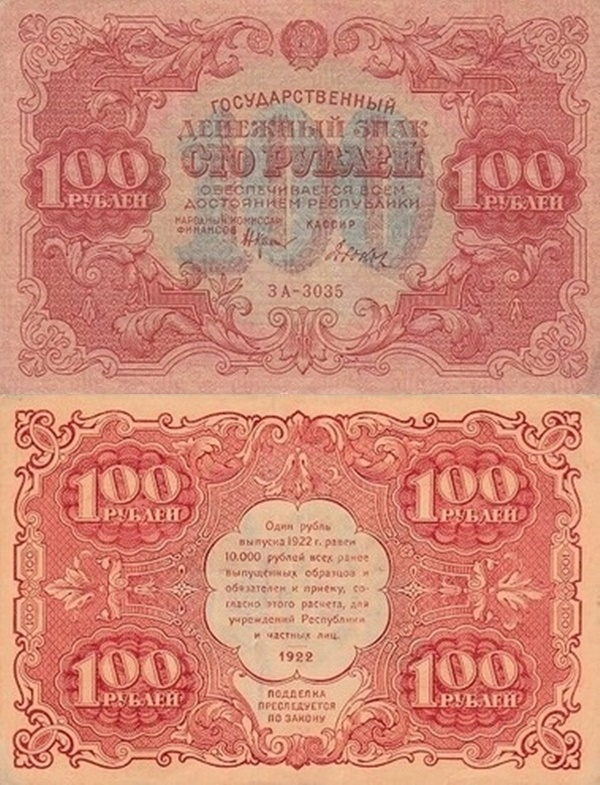 1922 Issue - 100 Rubles (ГОСУДАРСТВЕННЫЙ ДЕНЕЖНЫЙ ЗНАК - State Currency Note)