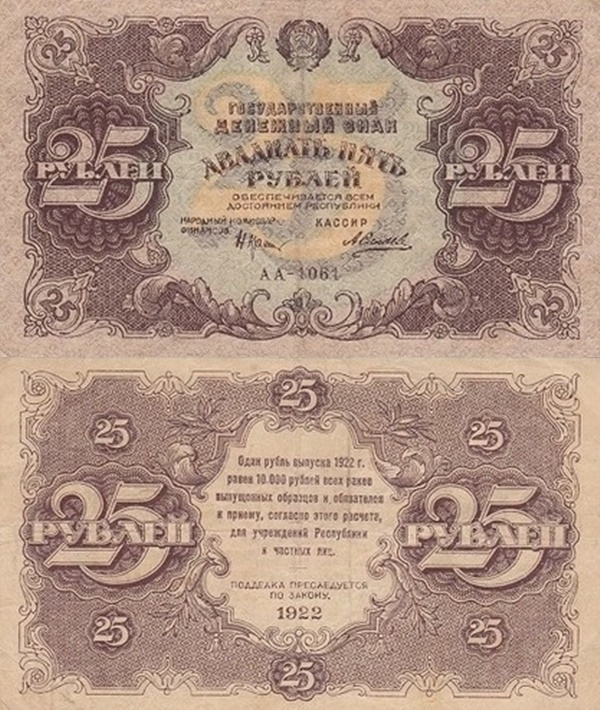 1922 Issue - 25 Rubles (ГОСУДАРСТВЕННЫЙ ДЕНЕЖНЫЙ ЗНАК - State Currency Note)