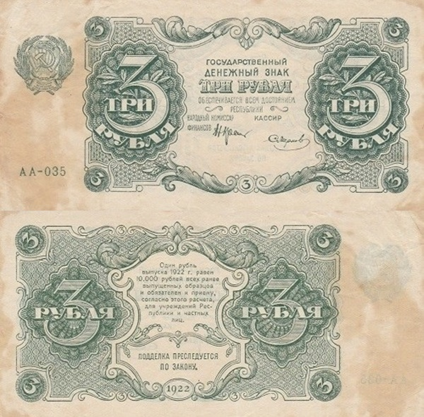 1922 Issue - 3 Rubles (ГОСУДАРСТВЕННЫЙ ДЕНЕЖНЫЙ ЗНАК - State Currency Note)