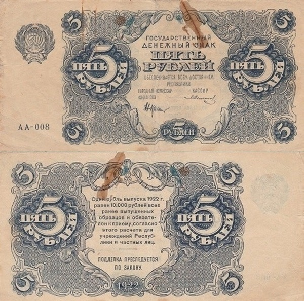 1922 Issue - 5 Rubles (ГОСУДАРСТВЕННЫЙ ДЕНЕЖНЫЙ ЗНАК - State Currency Note)