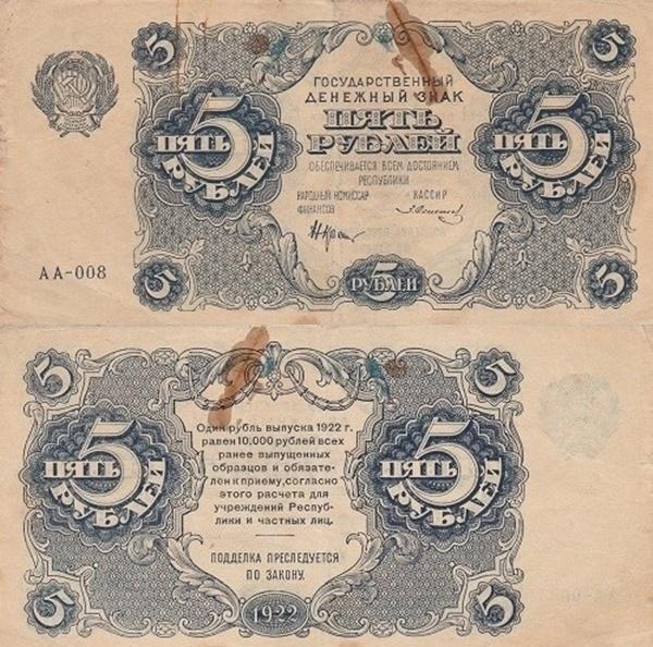 Emisiunea 1922 - 5 Ruble (ГОСУДАРСТВЕННЫЙ ДЕНЕЖНЫЙ ЗНАК)