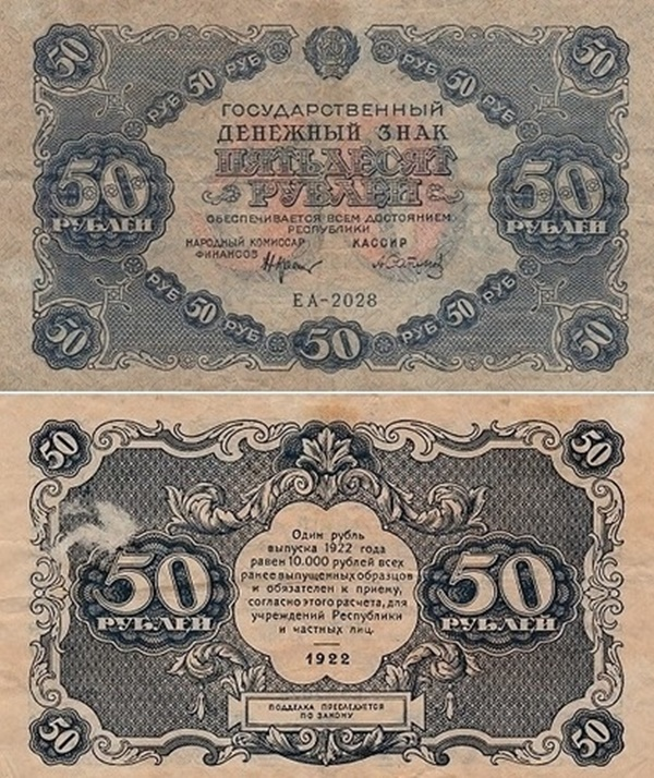 1922 Issue - 50 Rubles (ГОСУДАРСТВЕННЫЙ ДЕНЕЖНЫЙ ЗНАК - State Currency Note)