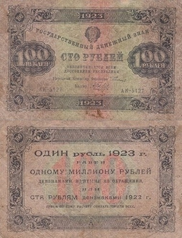 1923 Issue (First Issue) - 100 Rubles (ГОСУДАРСТВЕННЫЙ ДЕНЕЖНЫЙ ЗНАК - State Currency Note)