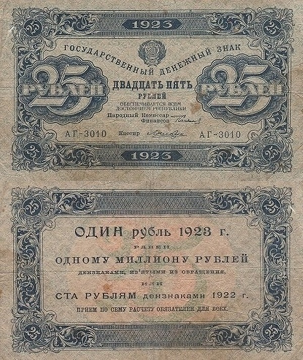 1923 Issue (First Issue) - 25 Rubles (ГОСУДАРСТВЕННЫЙ ДЕНЕЖНЫЙ ЗНАК - State Currency Note)