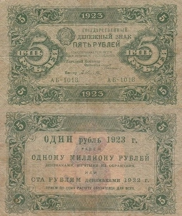 1923 Issue (First Issue) - 5 Rubles (ГОСУДАРСТВЕННЫЙ ДЕНЕЖНЫЙ ЗНАК - State Currency Note)