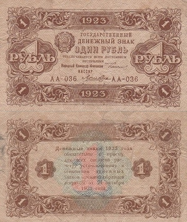 1923 Issue (Second Issue) - 1 Ruble (ГОСУДАРСТВЕННЫЙ ДЕНЕЖНЫЙ ЗНАК - State Currency Note)