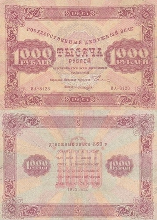 1923 Issue (Second Issue) - 1000 Rubles (ГОСУДАРСТВЕННЫЙ ДЕНЕЖНЫЙ ЗНАК - State Currency Note)