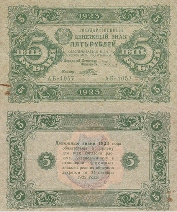 1923 Issue (Second Issue) - 5 Rubles (ГОСУДАРСТВЕННЫЙ ДЕНЕЖНЫЙ ЗНАК - State Currency Note)