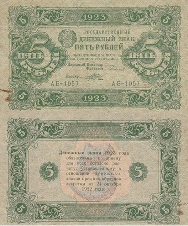 Emisiunea 1923 (A doua emisiune) - 5 Ruble (ГОСУДАРСТВЕННЫЙ ДЕНЕЖНЫЙ ЗНАК)