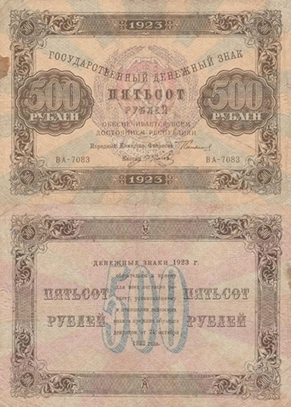 1923 Issue (Second Issue) - 500 Rubles (ГОСУДАРСТВЕННЫЙ ДЕНЕЖНЫЙ ЗНАК - State Currency Note)