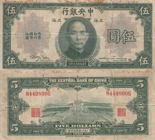 Emisiunea 1930 - Central Bank of China