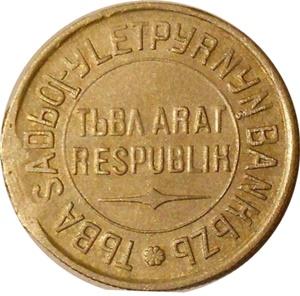1933-1934 - People's Republic