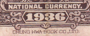 Emisiunea 1936 (Tipărite la Chung Hwa Book Co.) - Central Bank Of China