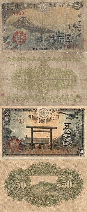 1938; 1942-1944 Issue - Great Imperial Japanese Goverment