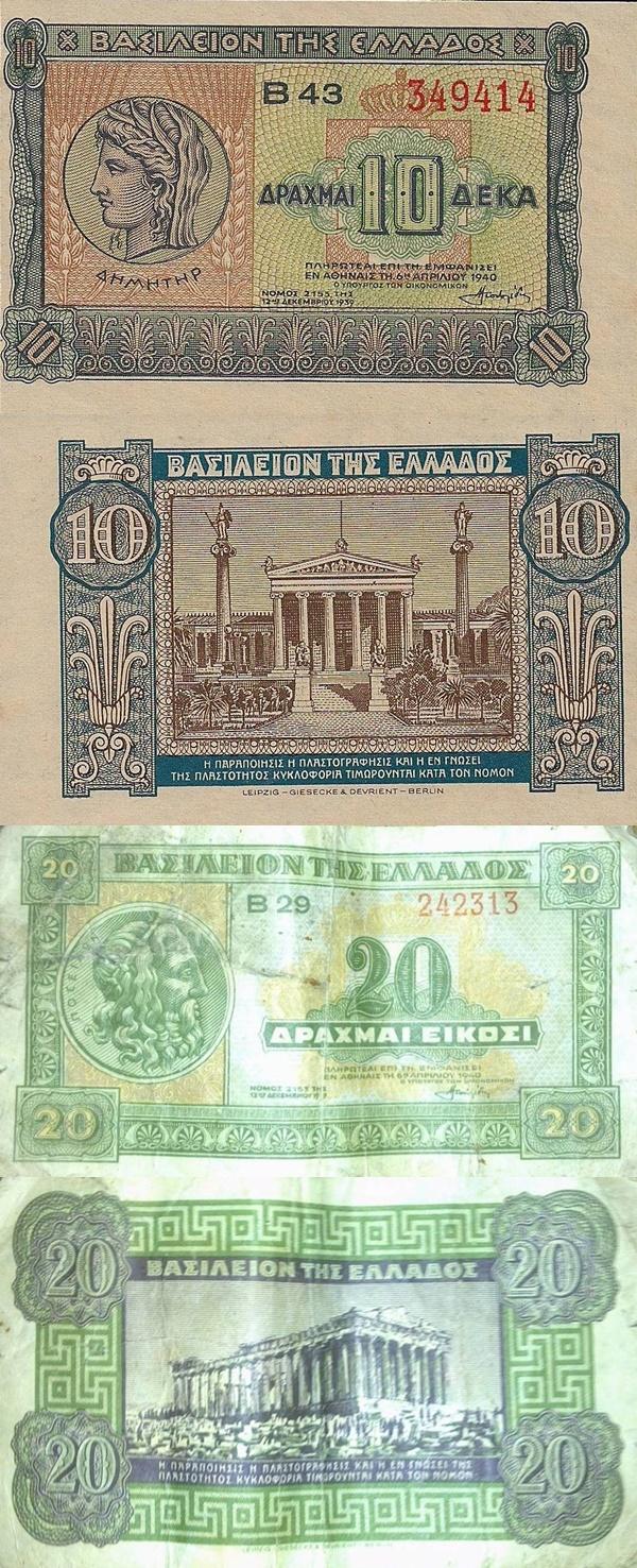 Emisiunea 1940 - Regatul Greciei - ΒΑΣΙΛΕΙΟΝ ΤΗΣ ΕΛΛΑΔΟΕ