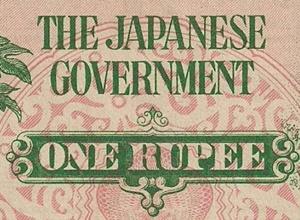 Emisiunea 1942-1944 ND - Ocupatia Japoneză
