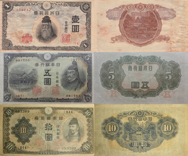 Emisiunea 1943-1944 ND - Bank of Japan