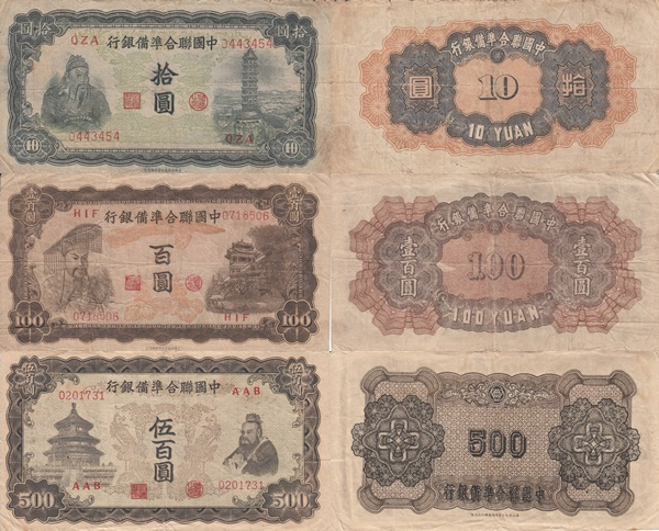 1943 ND Issue - Federal Reserve Bank of China