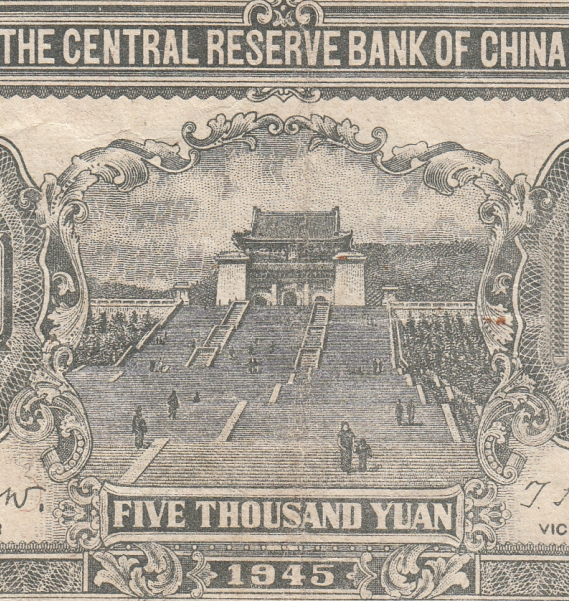 1945 Issue - Central Reserve Bank of China
