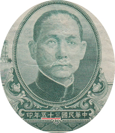 1946 Issue (Year 35 after 1911)