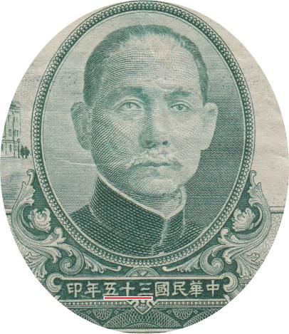 Emisiunea 1946 (Anul 35 după 1911)