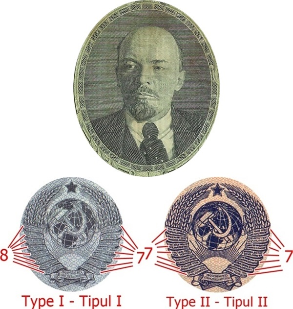 Emisiunea 1947 - БИЛЕТ ГОСУДАРСТВЕННОГО БАНКА