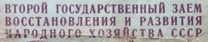 1947 - Al doilea împrumut de stat pentru reconstrucția și dezvoltarea economiei naționale (ВТОРОЙ ГОСУДАРСТВЕННЫЙ ЗАЕМ ВОССТАНОВЛЕНИЯ И РАЗВИТИЯ НАРОДНОГО ХОЗЯЙСТВА)