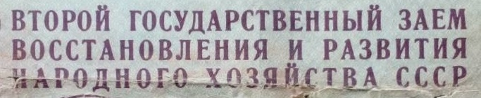 1947 - The second state loan recovery and development of the national economy (ВТОРОЙ ГОСУДАРСТВЕННЫЙ ЗАЕМ ВОССТАНОВЛЕНИЯ И РАЗВИТИЯ НАРОДНОГО ХОЗЯЙСТВА)