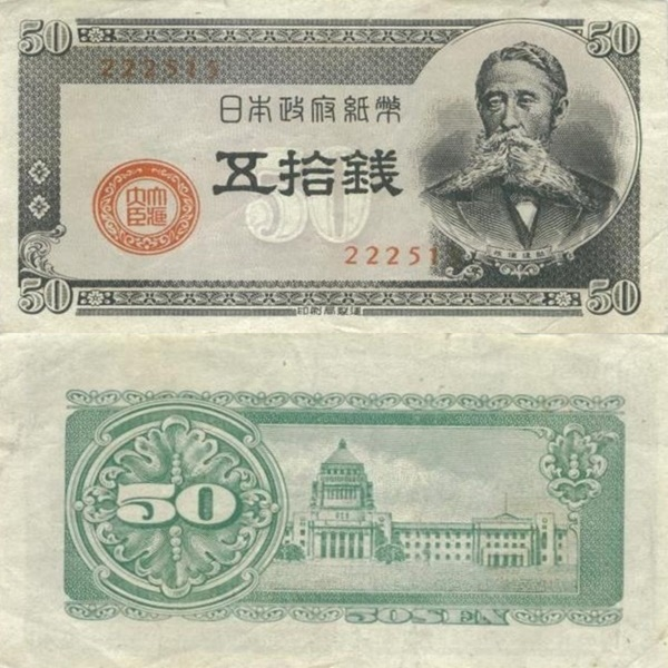 "1948 ND ""Paper Money"" Issue (Japanese Government)"