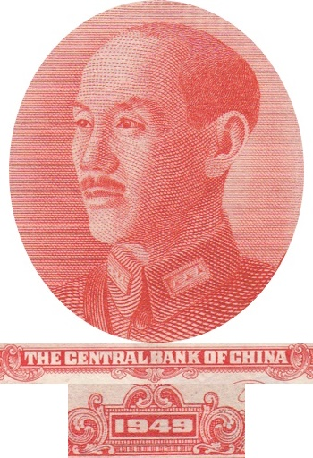 Emisiunea 1949 - Central Bank of China
