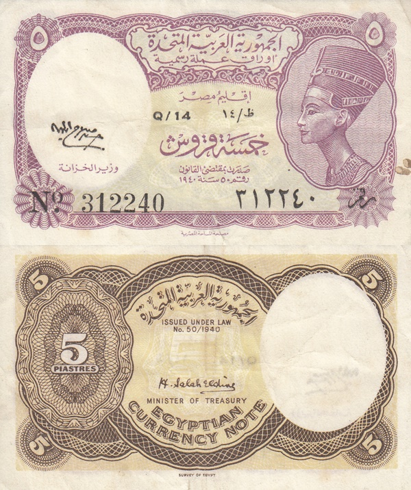 1958-1971 ND Issue - 5 Piastres