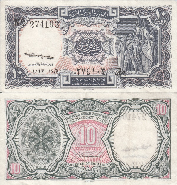 1961 ND Issue (United Arab Republic) - 10 Piastres