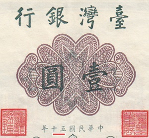 1961 (Year 50 after 1911) Issue