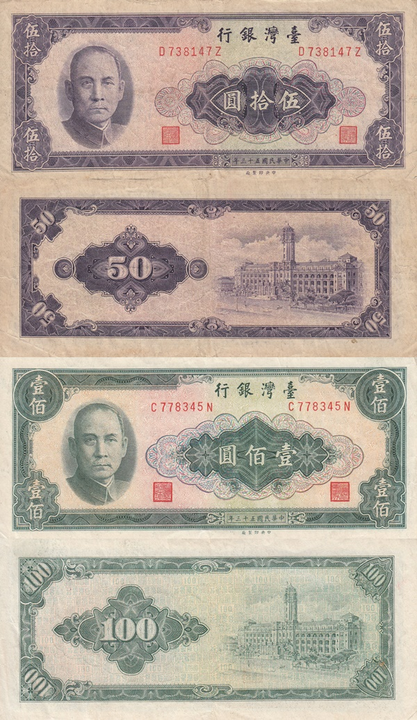 1964 Issue (Year 53 after 1911)