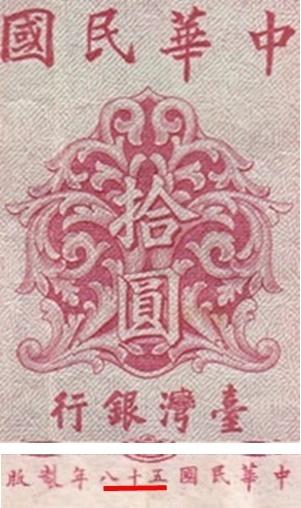 Emisiunea 1969 (Anul 58 după 1911)