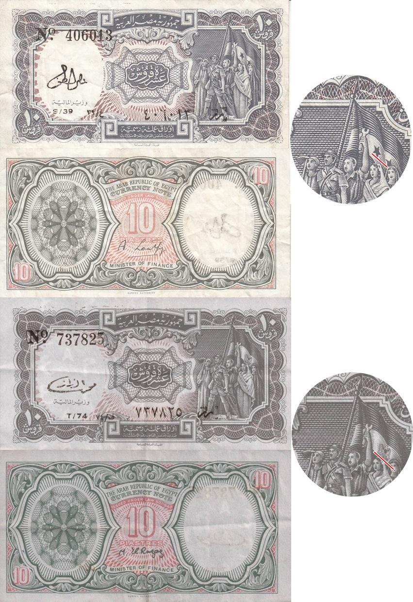 1971 ND Issue (Arab Republic of Egypt) - 10 Piastres