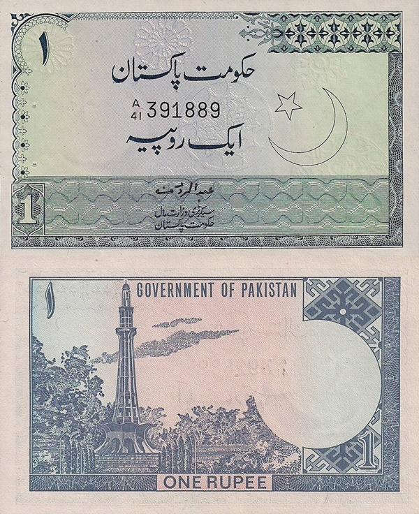 1975 ND Issue - Government of Pakistan
