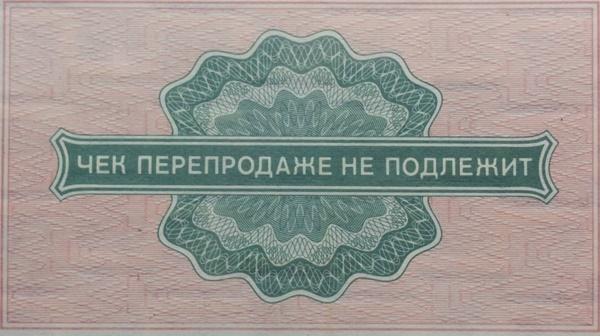 """1976-1977 - Certificate de schimb (ВСЕСОЮЗНОЕ ОБЪЕДИНЕНИЕ """"ВНЕШПОСЫЛТОРГ"""")"""