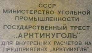 1979 ND Issue - Ministerul Industriei Cărbunelui - Arcticugol (МИНИСТЕРСТВО УГОЛЬНОЙ ПРОМЫШЛЕННОСТИ - АРКТИКУГОЛЬ)