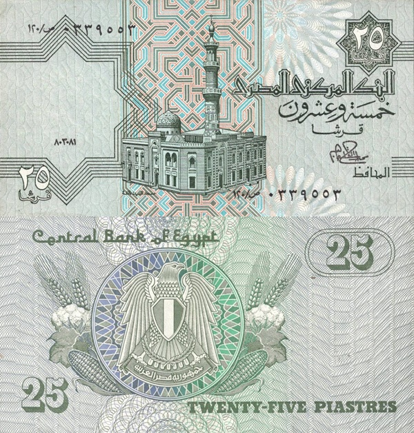 1980-1984 Issue - 25 Piastres