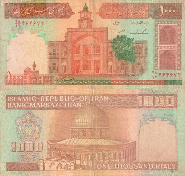 1982-2002 ND Issue - 1000 Rials (Bank Markazi Iran)