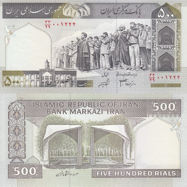 1982-2009 ND Issue- 500 Rials (Bank Markazi Iran)