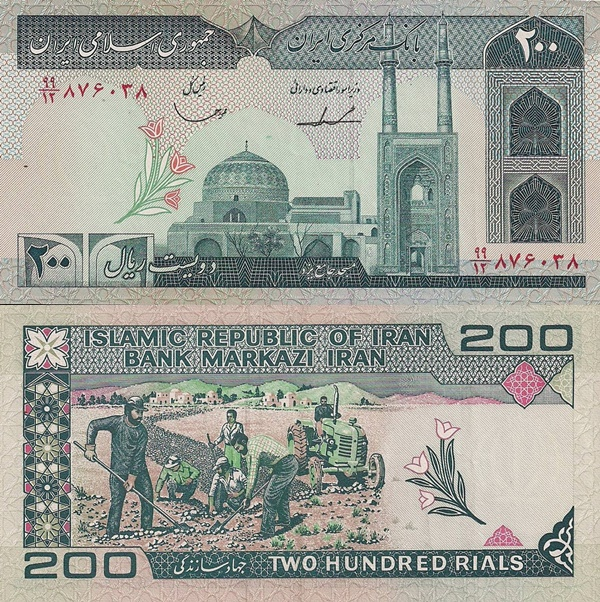 1982- ND Issue - 200 Rials
