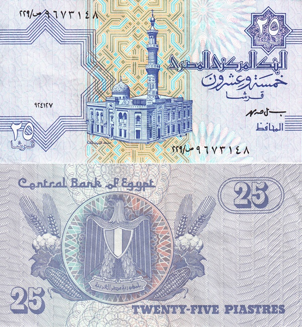 1985-2008 Issue - 25 Piastres