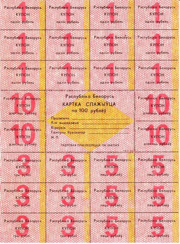 1991 ND - Ruble Control Coupons