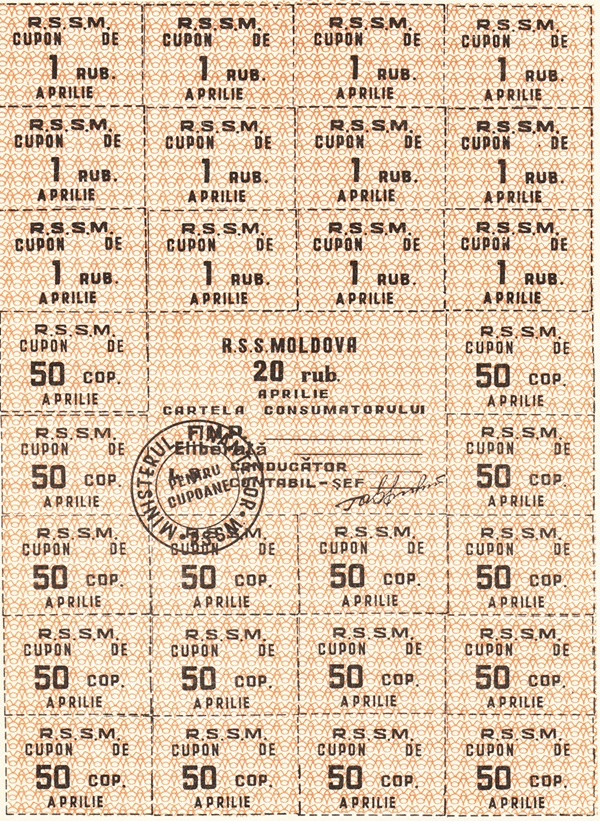 1992 Issue (April) - Ruble Control Coupons (Ministry of Finance)