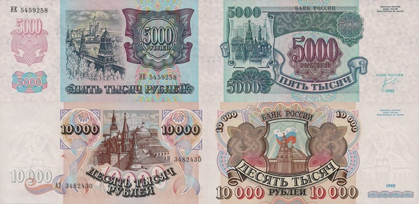 1992 Issue - Bank of Russia (Банк России)
