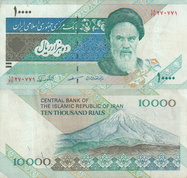 1992- ND Issue - 10000 Rials